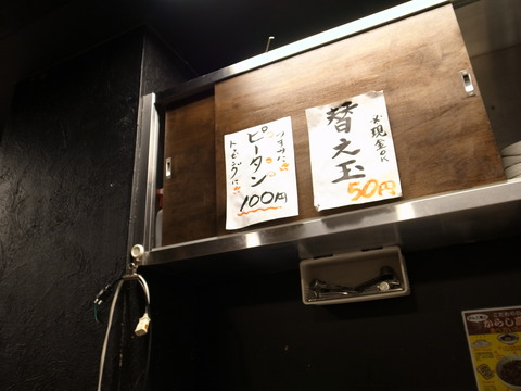 哲麺 (18)