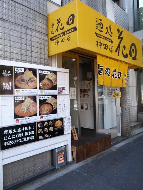 花田神田 001
