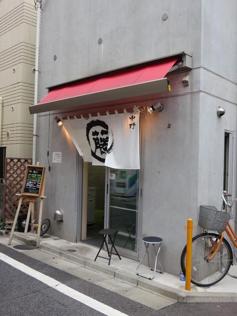 藤丸 (2)