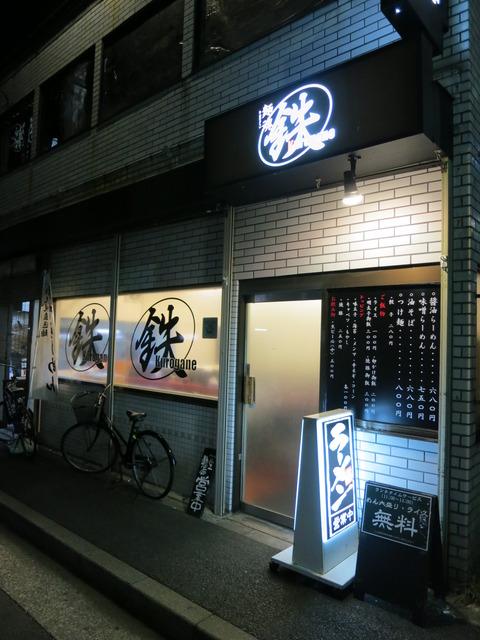 鉄 (3)