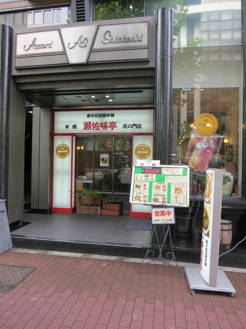 瀬佐味亭 (2)