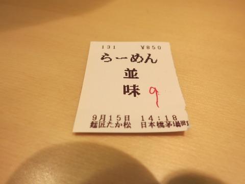 たか松 (5)