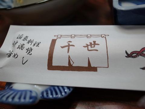 千世 (5)