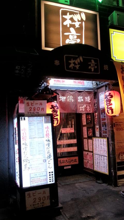 桜亭 (2)