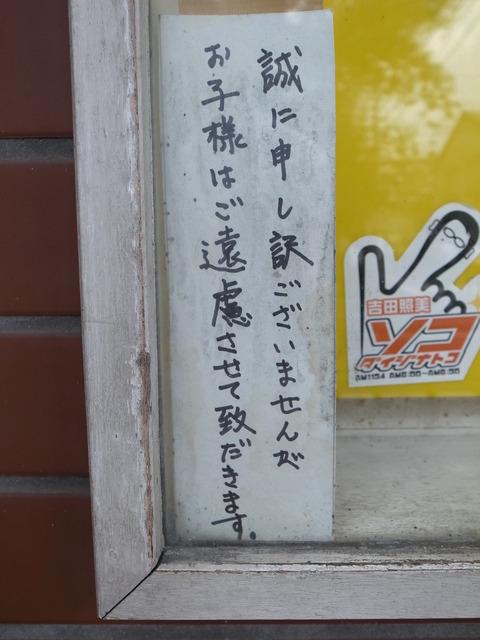 桜台丸長 016