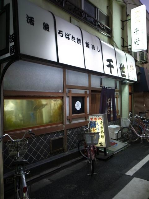 千世 (2)