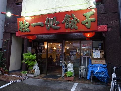 独一処餃子 (2)