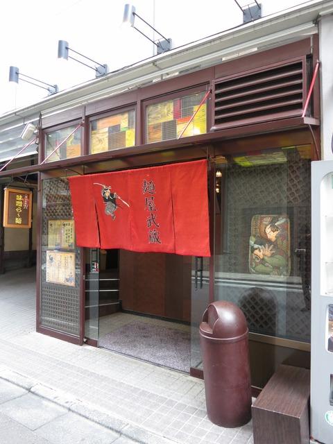 武蔵本店 002