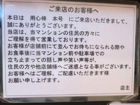 用心棒本号 006