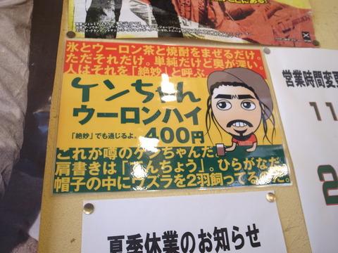 ヤマン 006