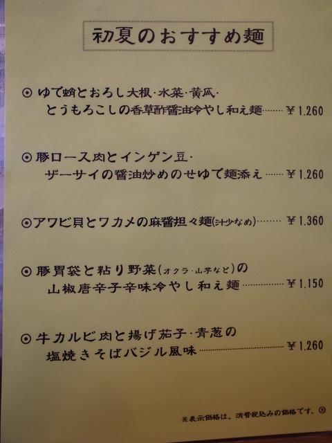 麺條居士 008