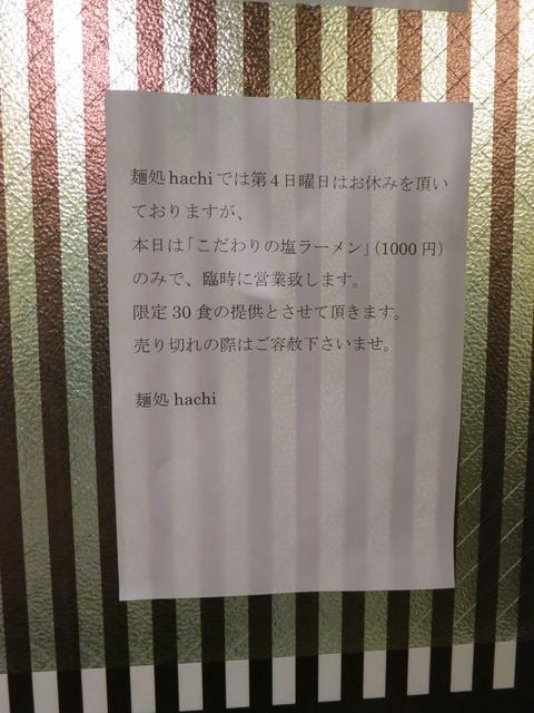 hachiからの 004