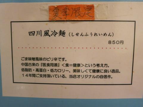 松富 (5)