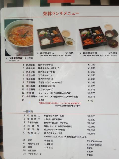 栄林 018