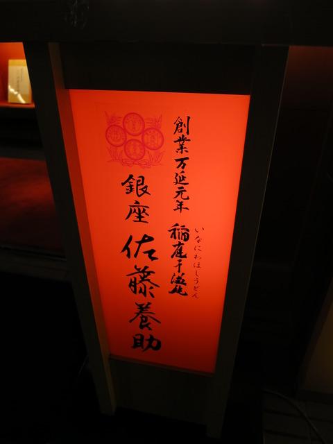 佐藤養助 003