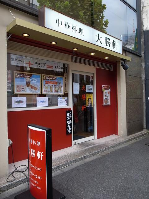 大勝軒 (2)