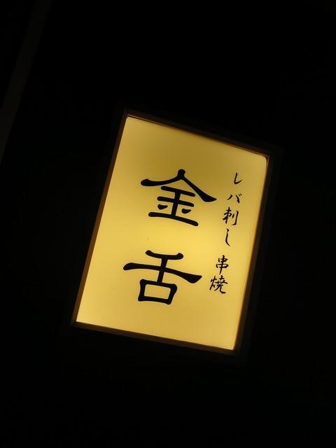 赤坂金舌 032