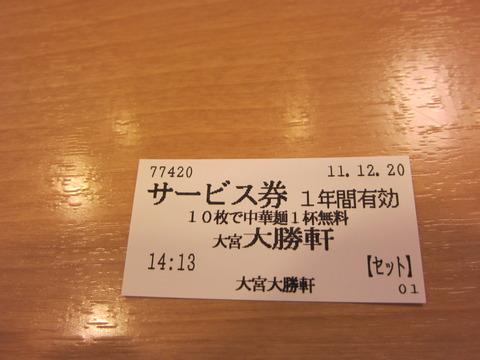 大勝軒 004