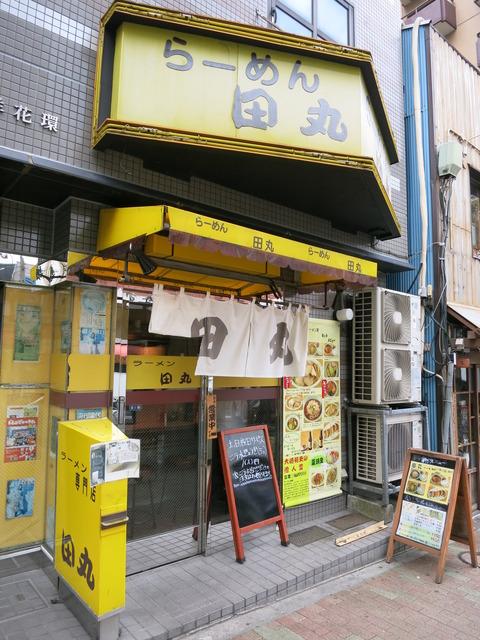 田丸 001