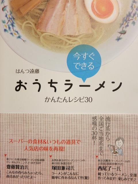 志の麺亭 004
