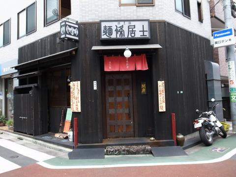 麺條居士 001