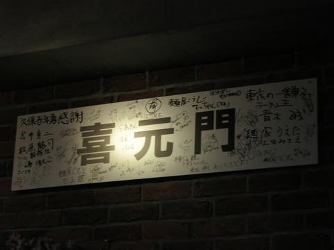 喜元門本店 (5)
