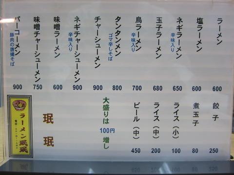 ミンミン 004
