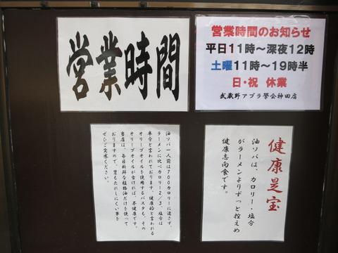 武蔵野アブラ学会 019 (13)