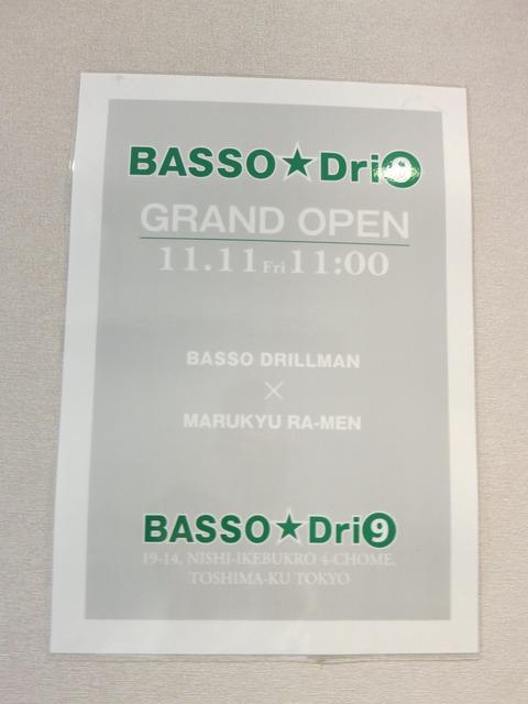 バッソ 002