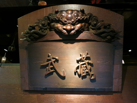 武蔵本店 021