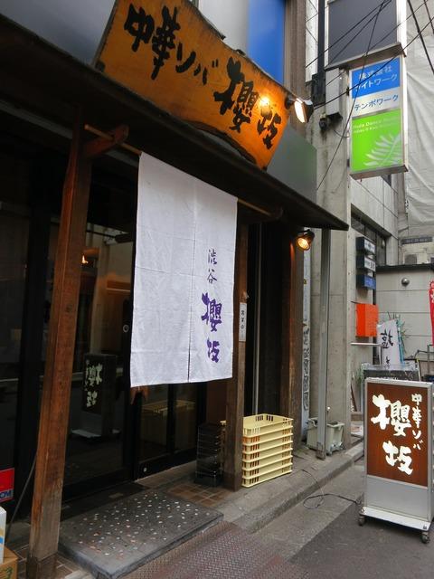 桜坂 002