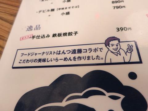 すずなみ食堂 011