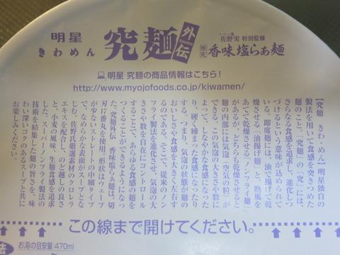 究麺 017