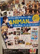 ANIMANというイベントが行われている。