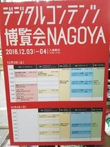 デジタルコンテンツ博覧会NAGOYA三たび!