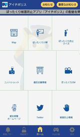アイチポリスというアプリを閲覧。面白い。