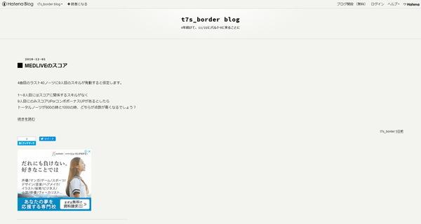 ブログボーダー