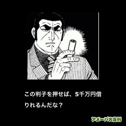 この判子を押せば、5千万円借りれるんだな?