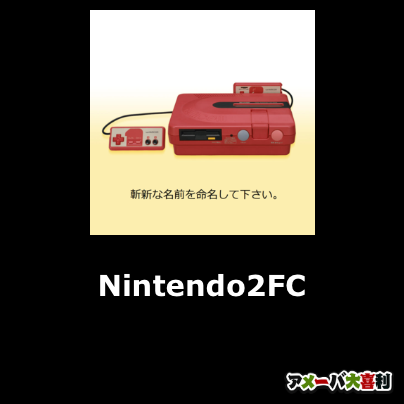 Nintendo2FC
