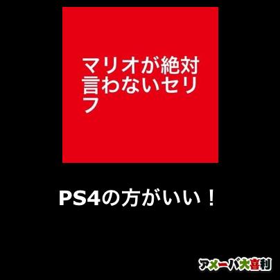 PS4の方がいい!