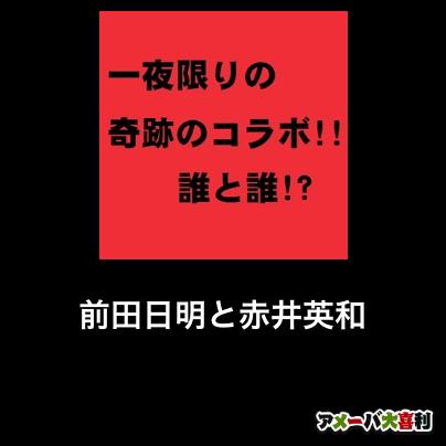 前田日明と赤井英和