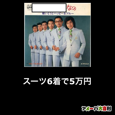 スーツ6着で5万円