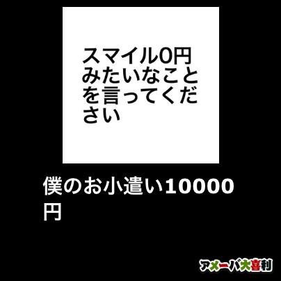 僕のお小遣い10000円
