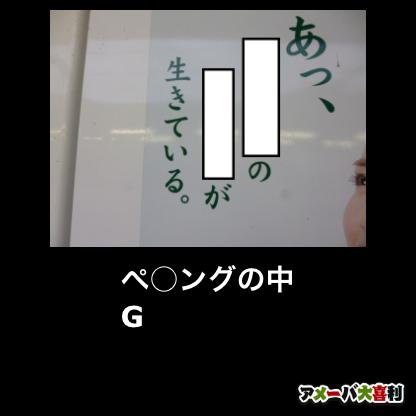 ぺ○ングの中 G