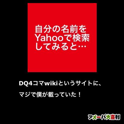 DQ4コマwikiというサイトに、マジで僕が載っていた!