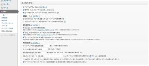 サイトマップ設定2