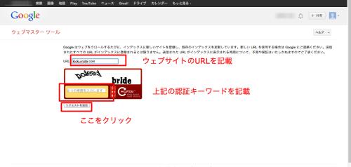 web登録(google)