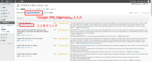 googleXMLsitemaps プラグイン