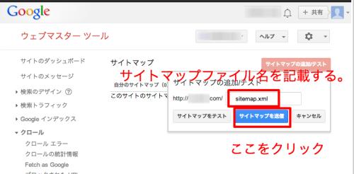 sitemap登録2