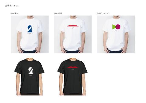 Tシャツ_返礼品
